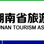 Five Initiatives to promote tourism in Hunan, China